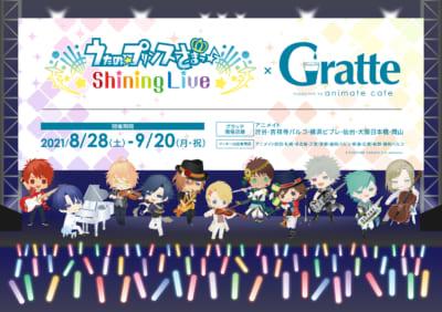 うたの☆プリンスさまっ♪ Shining Live × Gratte