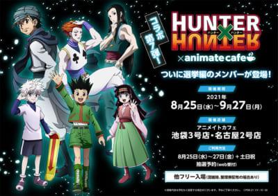 「HUNTER×HUNTER」選挙編×アニメイトカフェ