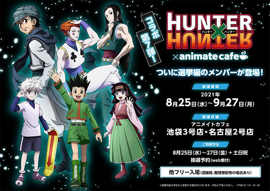 描き下ろしは2種「HUNTER×HUNTER」アニメイトカフェコラボ第7弾は選挙編!