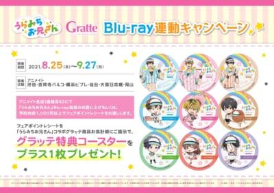 「うらみちお兄さん×グラッテ」Blu-ray連動キャンペーン