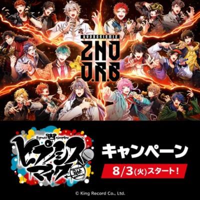 「ヒプノシスマイク-Division Rap Battle-×ローソン」