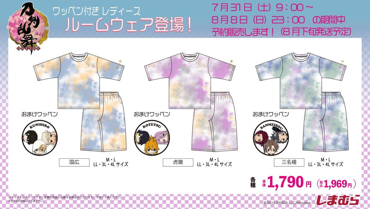 「刀剣乱舞×しまむら」三名槍・国広・虎徹のワッペン付きルームウェアがオンライン販売!