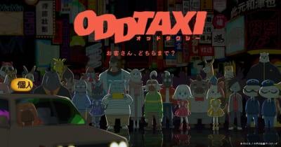 春アニメ:オッドタクシー