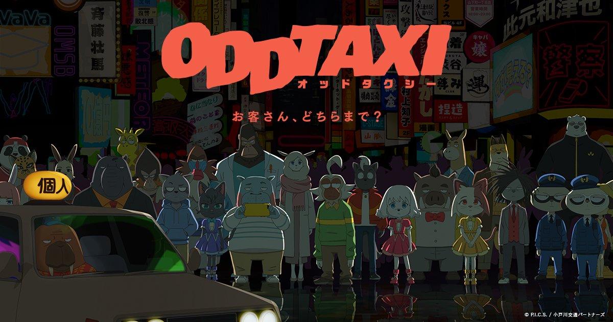 「オッドタクシー」が大ドンデン返し!「2021年春アニメ満足度ランキング」発表