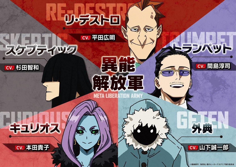 アニメ「ヒロアカ」異能解放軍キャストに平田広明さんら発表!「暴れてやろうと思います」
