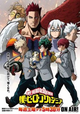 TVアニメ「僕のヒーローアカデミア」第5期