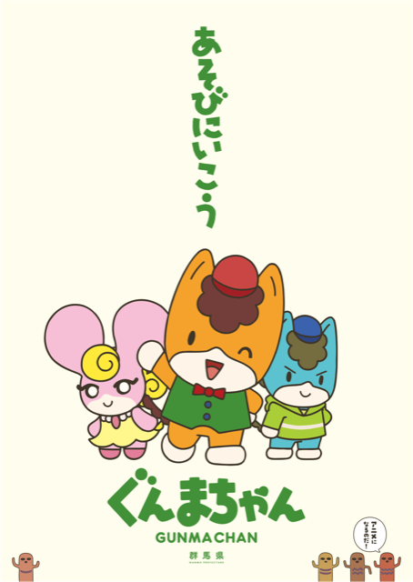 TVアニメ「ぐんまちゃん」キービジュアル