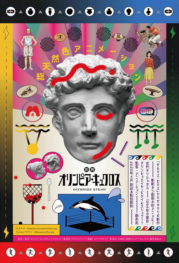 TVアニメ「別冊オリンピア・キュクロス」キービジュアル