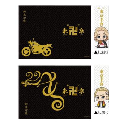 「東京リベンジャーズ×TOWER RECORDS CAFE」御朱印帳