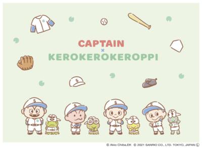 キャプテン×ケロケロケロッピ