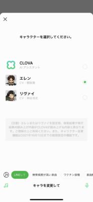 進撃の巨人×LINE CLOVA キャラクター選択