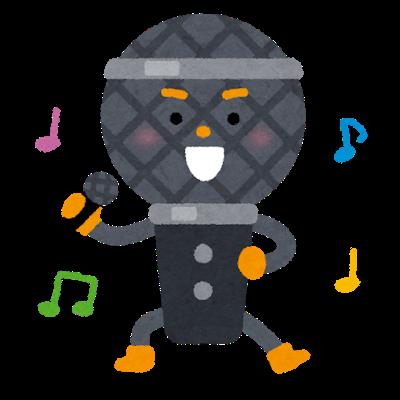 楽しそうに歌(カラオケ)を歌っているマイクロフォンのキャラクターです。