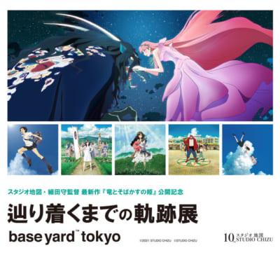 スタジオ地図・細田守監督 最新作『竜とそばかすの姫』公開記念「辿り着くまでの軌跡展」