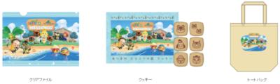 『あつまれ どうぶつの森 × 横浜・八景島シーパラダイス はっけい島 海の生きもの ふれあい展』グッズ