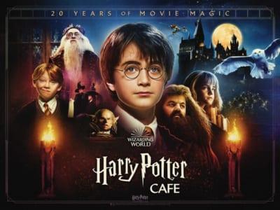 「ハリー・ポッターカフェ」