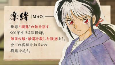 「MAO」生配信 ダイジェストムービー