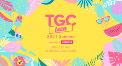 「TGC teen」