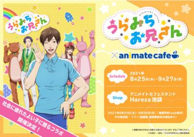 TVアニメ「うらみちお兄さん」×「アニメイトカフェ」
