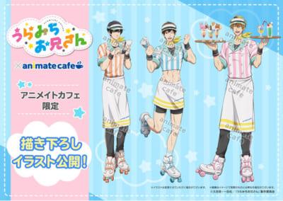 TVアニメ「うらみちお兄さん」×「アニメイトカフェ」描き下ろし