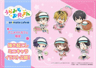TVアニメ「うらみちお兄さん」×「アニメイトカフェ」ミニキャラ描き下ろし
