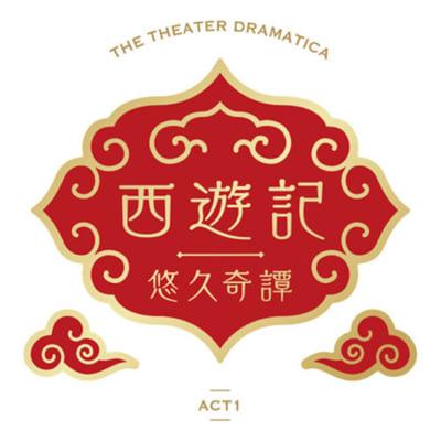 「劇団『ドラマティカ』ACT1/西遊記悠久奇譚」