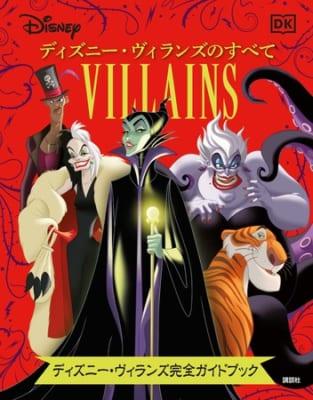 「Disney ディズニー・ヴィランズのすべて ディズニー・ヴィランズ完全ガイドブック」