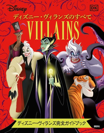 悪役だけど憎めない…「ディズニー・ヴィランズ」住処やファッションに迫るガイド本!