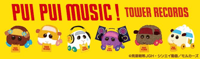 「モルカー×タワレコ」音楽に感動して泣くシロモ&DJモルカーの姿も!限定グッズ発売