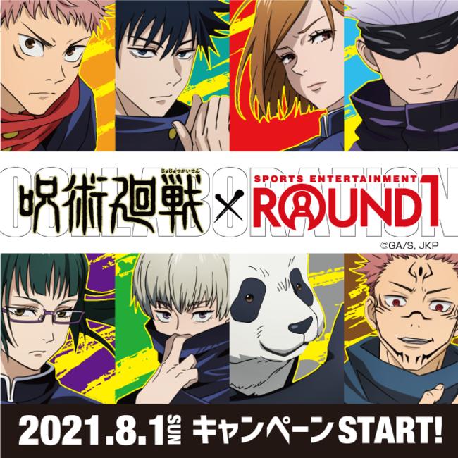 「呪術廻戦×ROUND1」来場でマスコットゲット!キャライメージドリンクなど企画多数