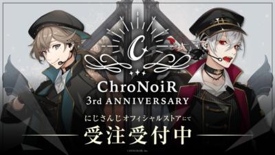 「ChroNoiR3周年記念グッズ」