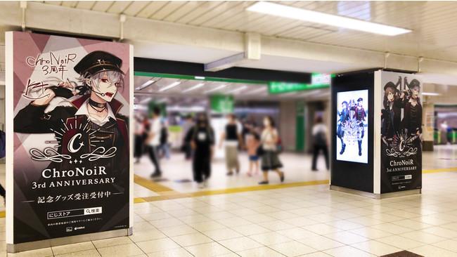 「にじさんじ」ChroNoiRが池袋駅に登場!デジタルサイネージ広告&看板で駅をジャック