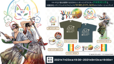 「WORLDFLAGS」グッズ