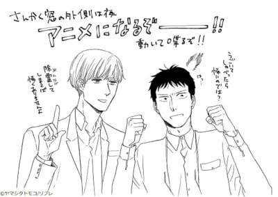 TVアニメ「さんかく窓の外側は夜」原作者:ヤマシタトモコ先生描き下ろしお祝いイラスト