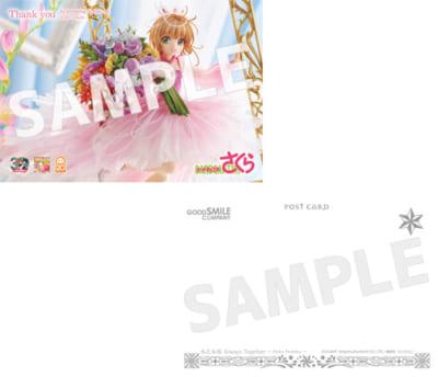 「カードキャプターさくら」木之本桜フィギュア 予約特典:サンキューカード