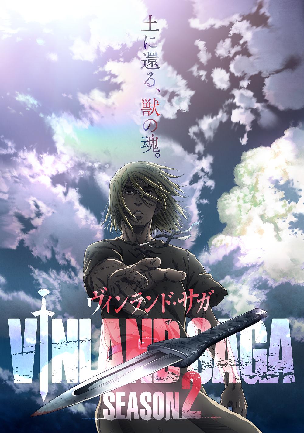 アニメ「ヴィンランド・サガ」第2期制作決定!原作者・幸村誠先生らのイラストコメントも
