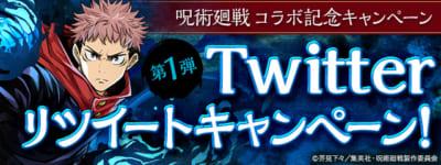 「呪術廻戦×パズル&ドラゴンズ」Twitterキャンペーン