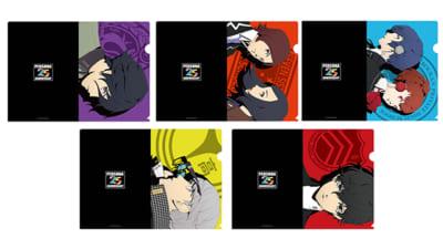 「ペルソナ」シリーズ25周年グッズ 主人公クリアファイル5種セット