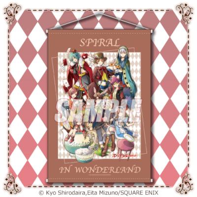 「スパイラル ~推理の絆~」楽天コレクションS賞:タペストリー