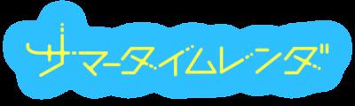TVアニメ「サマータイムレンダ」ロゴ