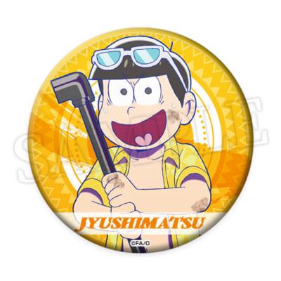 おそ松さんのWEBくじ第11弾「ルナティックキャンプナイト」E賞:缶バッジ 十四松