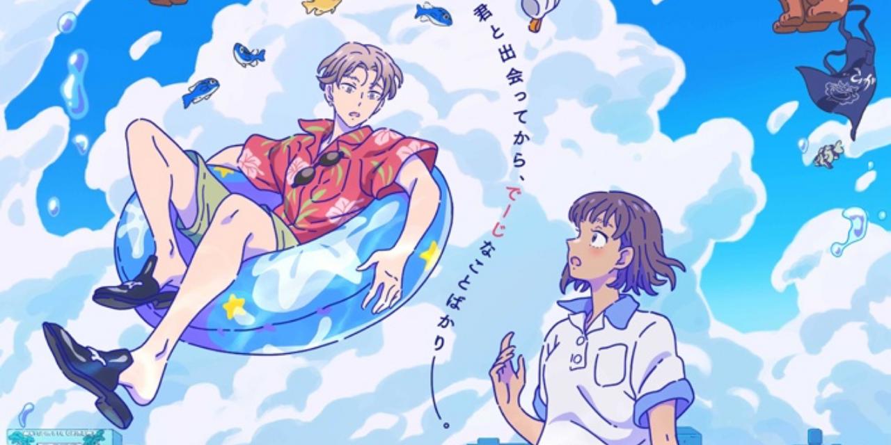 沖縄が舞台の不思議なショートアニメ「でーじミーツガール」秋アニメのダークホースか!?