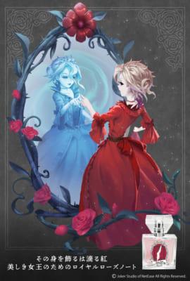 『IdentityV 第五人格』フレグランス第2弾血の女王