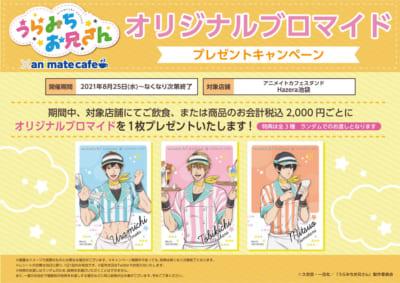 TVアニメ「うらみちお兄さん」×「アニメイトカフェ」オリジナルブロマイド