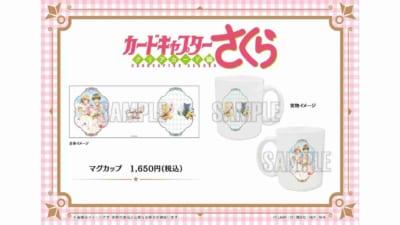 アニメ「カードキャプターさくら」展 -Memories of SAKURA- マグカップ