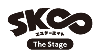 「SK∞ エスケーエイト The Stage」ロゴ