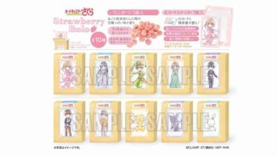 アニメ「カードキャプターさくら」展 -Memories of SAKURA- カードキャプターさくら ストロベリーボーロ