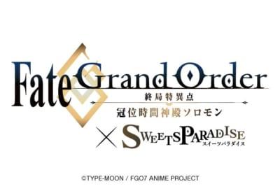 「Fate/Grand Order -終局特異点 冠位時間神殿ソロモン-」×「スイーツパラダイス」