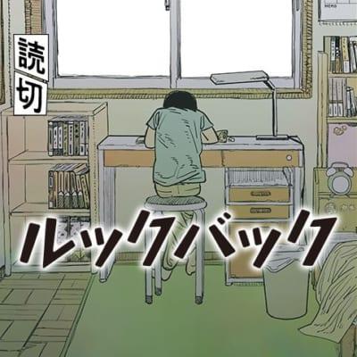 藤本タツキ先生「ルックバック」