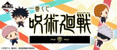 「一番くじ 呪術廻戦 ~参~」