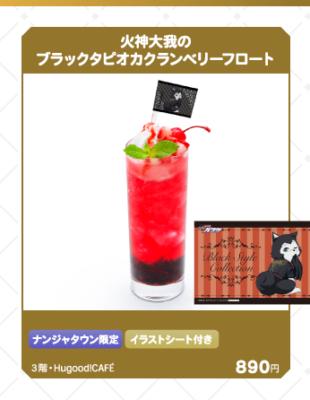 「黒子のバスケ Black Style Collection Ver. Kagami」火神大我のブラックタピオカクランベリーフロート